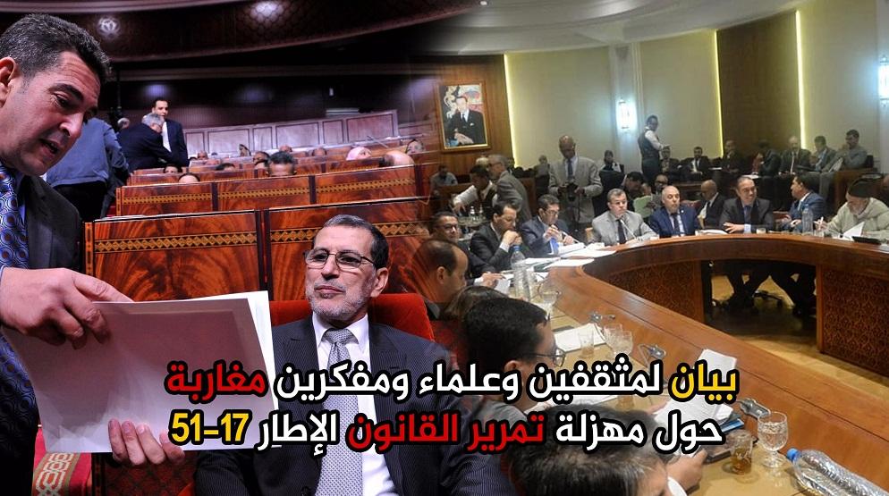 """مثقفون وعلماء ومفكرون وإعلاميون مغاربة يصدرون بيانا يستنكرون فيه """"مهزلة تمرير القانون الإطار 17-51"""""""
