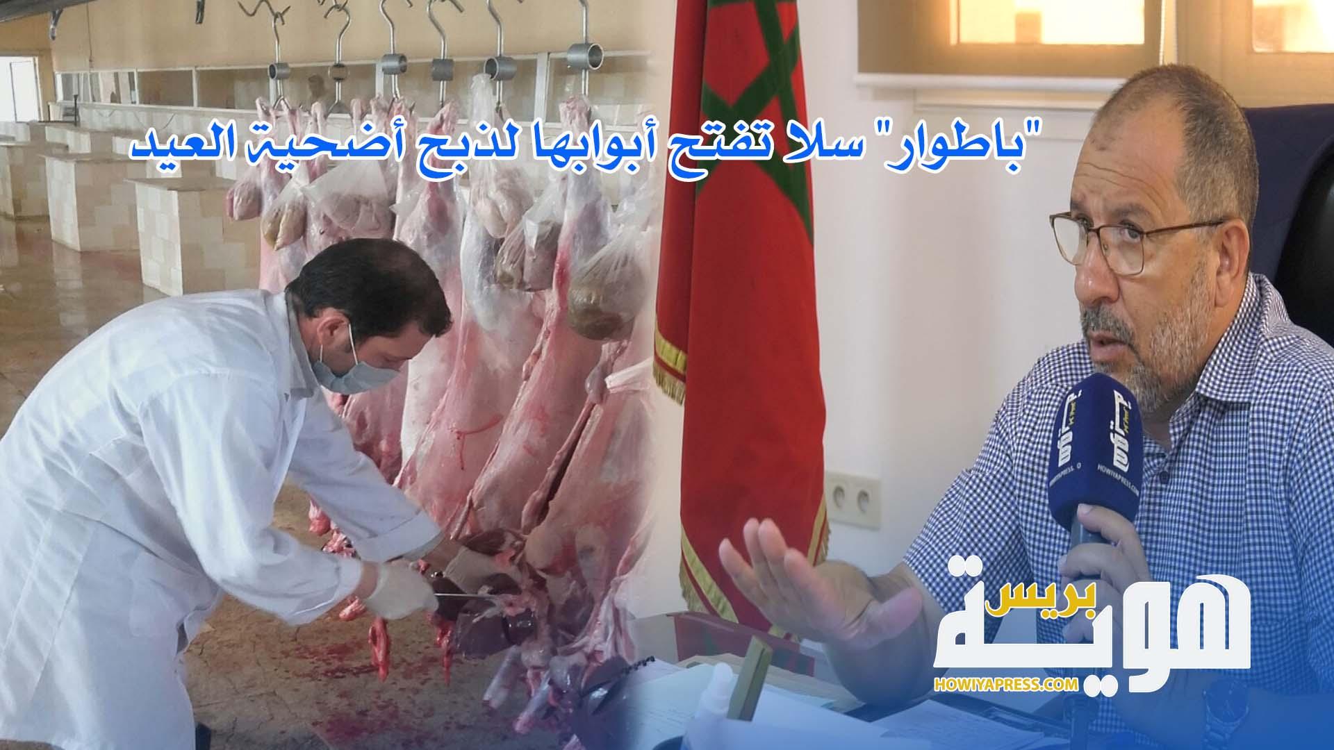 """فيديو.. """"باطوار"""" سلا تفتح أبوابها لذبح أضحية العيد"""