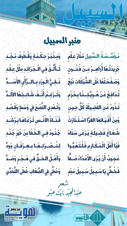 """قصيدة """"منبر السبيل"""" للشاعر المراكشي عبد المجيد أيت عبو"""