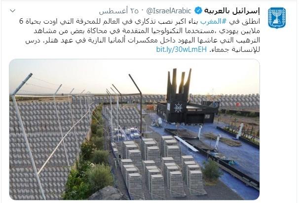 """""""إسرائيل"""" تصف بناء أكبر نصب تذكاري للهولوكوست في المغرب بـ""""درس للإنسانية جمعاء"""""""