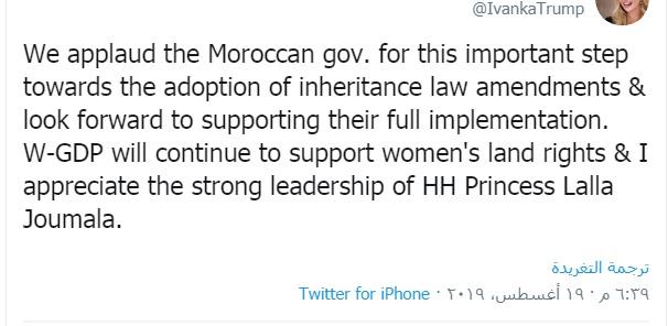 """إيفانكا ترامب تناشد الحكومة المغربية لأجل العمل على تغيير """"أحكام الإرث""""!!"""