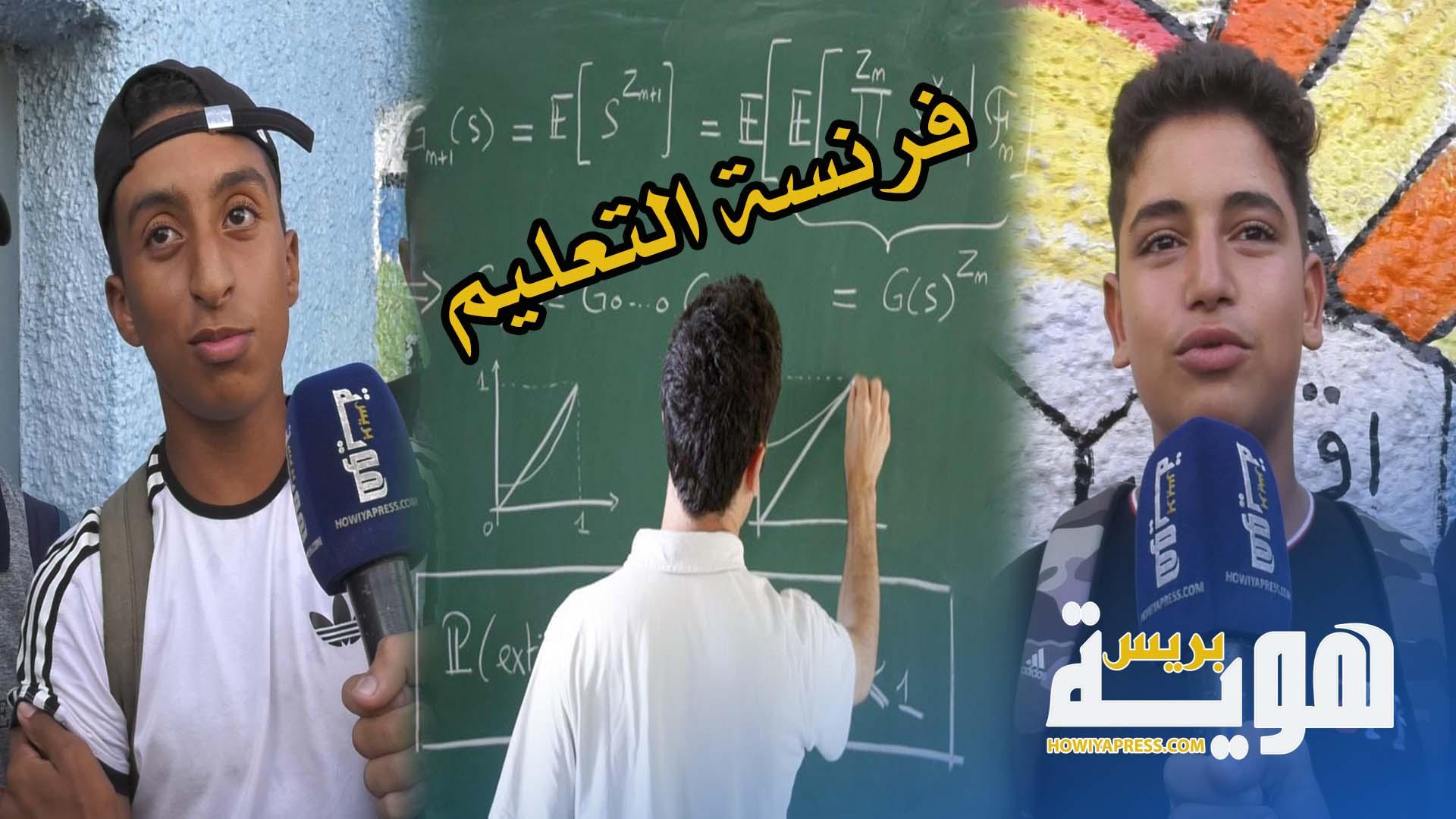 """فيديو.. بعد """"فرنسة التعليم"""".. تلاميذ: الأساتذة عاجزون عن تدريس المواد ونحن أكثر منهم"""