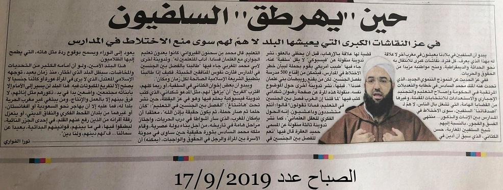 صحافية الصباح التي هاجمت صلاة التراويح عادت لتهاجم السلفيين بخصوص الاختلاط في المدارس وتتهكم على السعودية