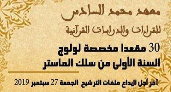 مباراة ولوج سلك الماستر بمعهد محمد السادس للقراءات والدراسات القرآنية