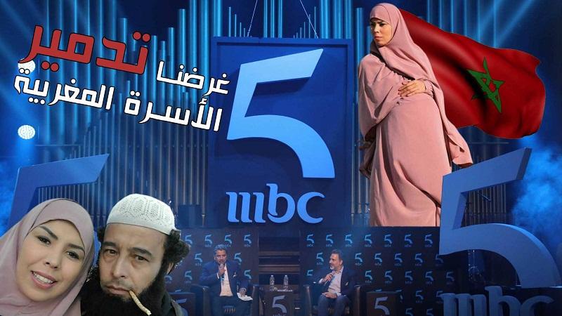 """قناة """"MBC5"""".. انطلاقة على وقع الفضائح واستهداف للهوية والأخلاق وفيلم مغربي من صنف """"مجاري المياه"""""""