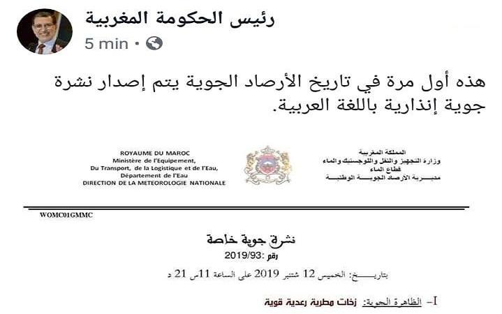 العثماني يشيد بإصدار أول نشرة جوية إنذارية باللغة العربية في تاريخ الأرصاد الجوية