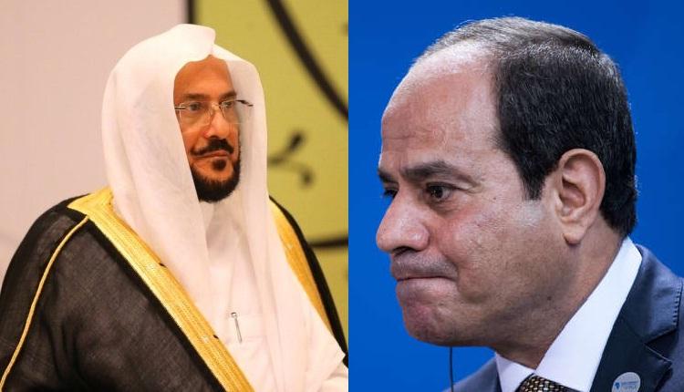 """وزير الأوقاف السعودي يثير الجدل من جديد بعد وصفه السيسي بـ""""المجاهد العظيم"""" (شاهد)"""