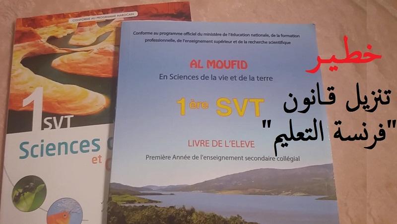 فيديو.. أبٌّ مغربي يعلق على انطلاق تنزيل مشروع فرنسة التعليم المغربي (مادة علوم الحياة والأرض نموذجا)