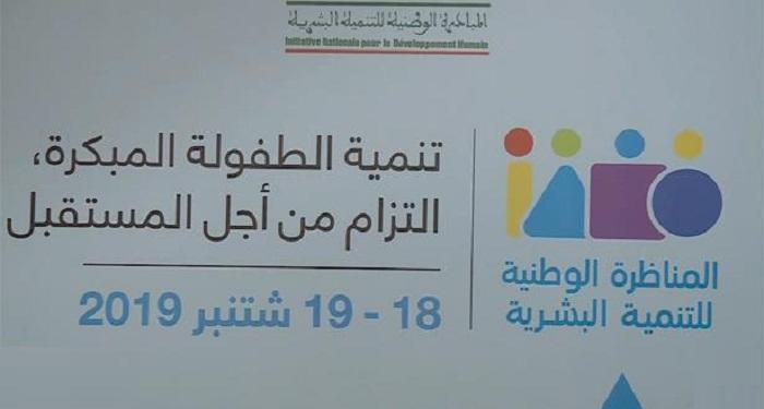 انعقاد الاجتماع الأول للجنة قيادة المبادرة الوطنية للتنمية البشرية برسم المرحلة الثالثة