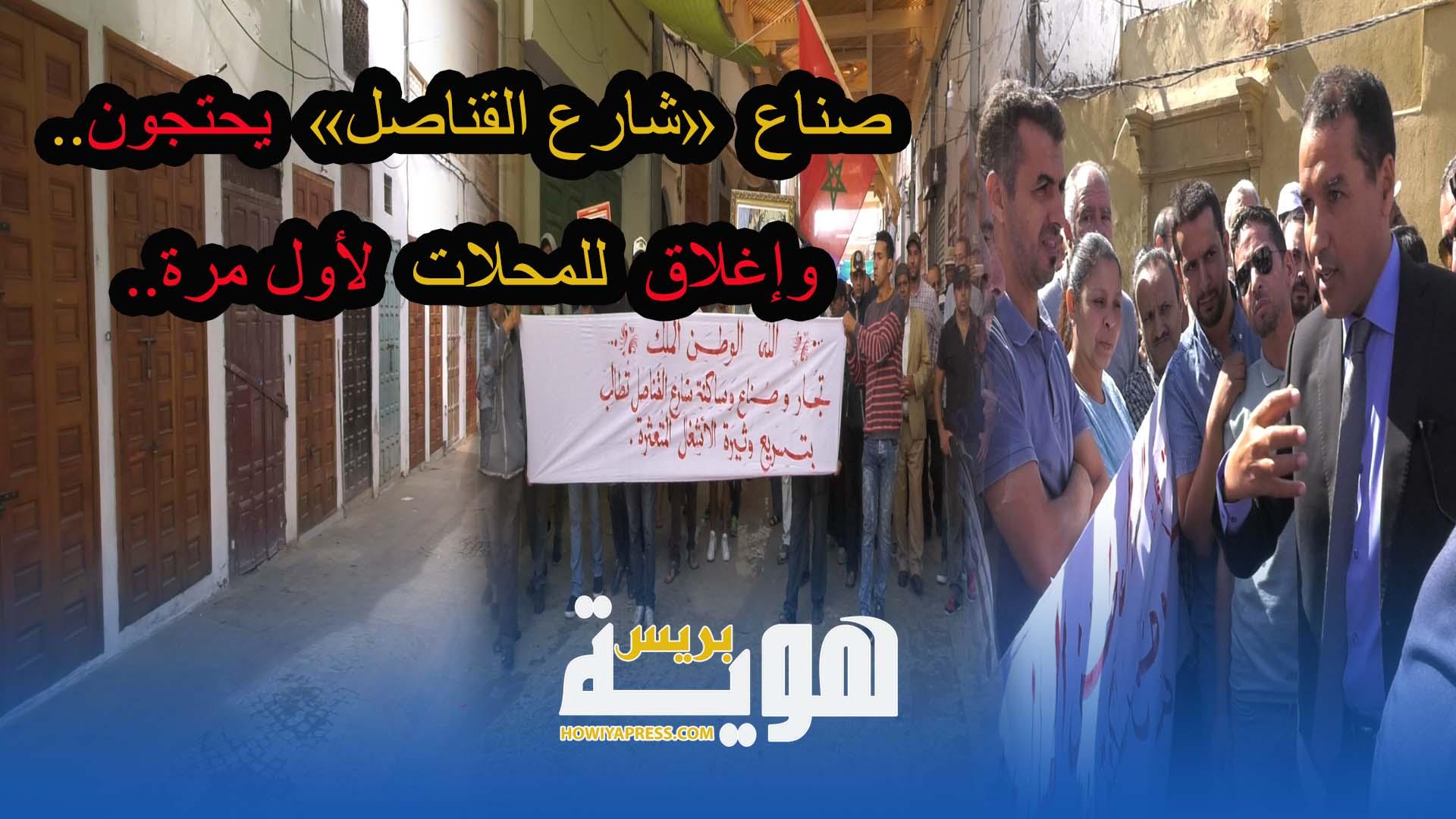 فيديو.. تجار شارع القناصل يغلقون محلاتهم ويقفون احتجاجا ضد تأخر أشغال التهيئة الملكية