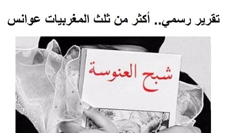 د. بنكيران يكتب: أكثر من ثلث المغربيات عوانس.. الأسباب والحلول
