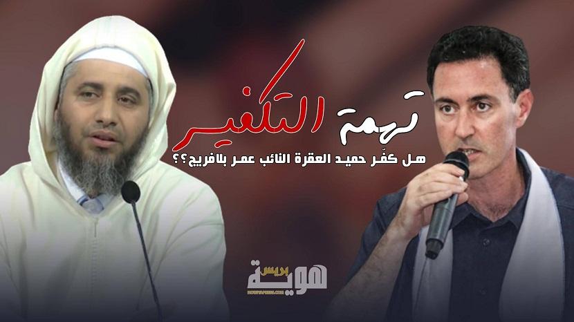 الكفر والإيمان.. هل كفّر الدكتور حميد العقرة النائب عمر بلافريج؟؟