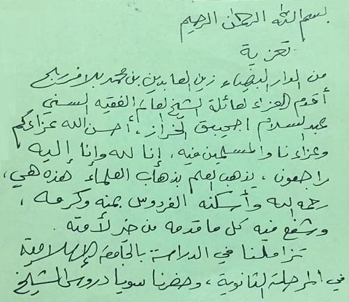 تعزية الشيخ د. زين العابدين بلافريج بخط يديه في وفاة الشيخ عبد السلام الخراز -رحمه الله-