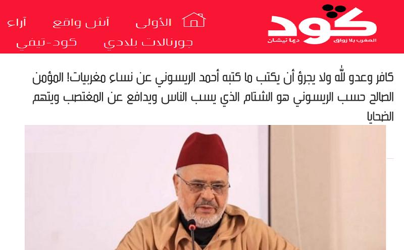 """""""كود"""" تكفِّر أحمد الريسوني وتزعم """"أن الله لن يغفر له"""""""
