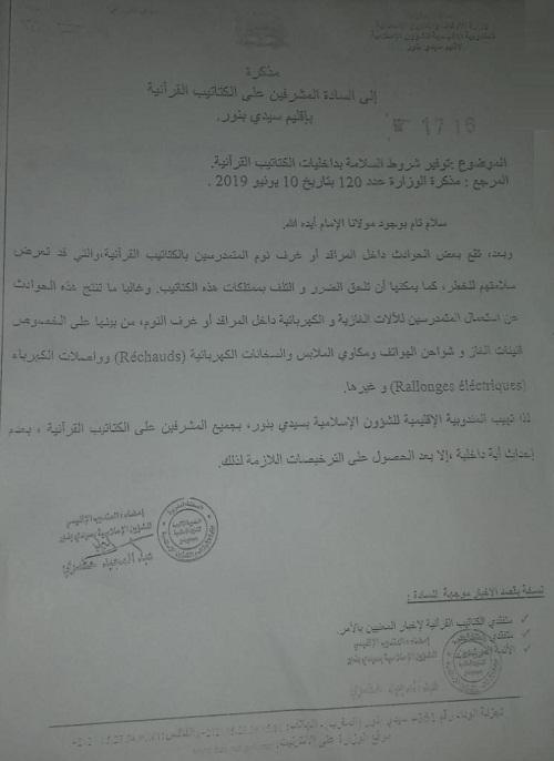 وزارة الأوقاف تطالب بتوفر التراخيص لإقامة داخليات بالكتاتيب القرآنية وذلك لتوفير شروط السلامة للمتمدرسين