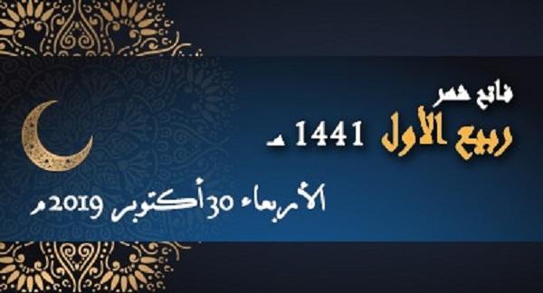 وزارة الأوقاف: فاتح شهر ربيع الأول 1441هـ هو يوم الأربعاء 30 أكتوبر 2019