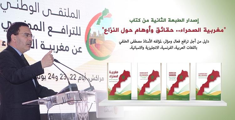 """صدور الطبعة الثانية لكتاب """"مغربية الصحراء.. حقائق وأوهام حول النزاع، دليل من أجل ترافع فعال ومؤثر"""" لمصطفى الخلفي"""