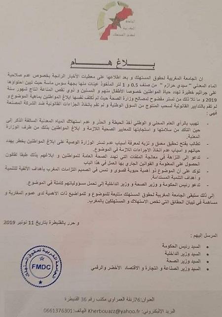 """الجامعة المغربية لحقوق المستهك تحذر من ماء """"سيدي حرازم"""" لاحتوائه على مواد خطيرة وجرثومية (وثيقة)"""