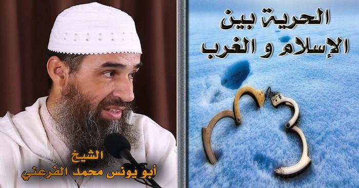 فيديو.. الحرية بين الإسلام والغرب - الشيخ أبو يونس محمد الفرعني