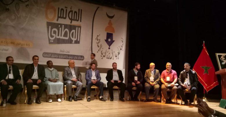 الجمعية المغربية لأساتذة التربية الإسلامية تعقد مؤتمرها السادس وتنتخب ذ. سعيد العريض رئيسا جديدا لها