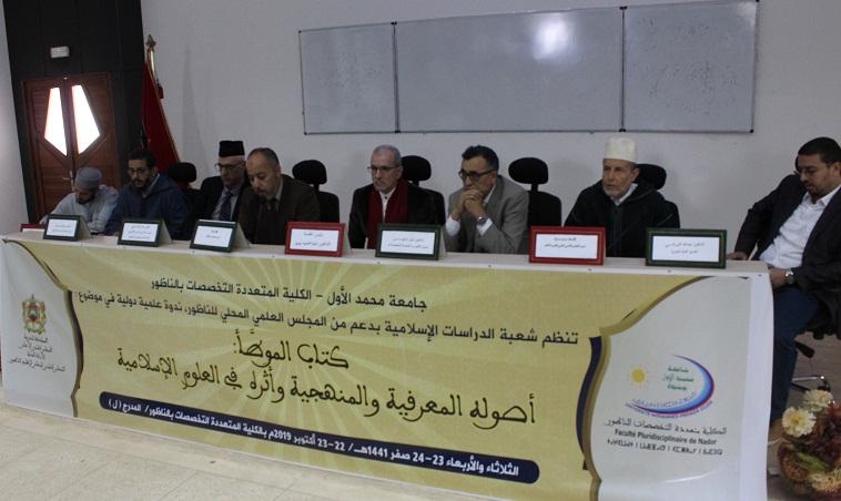 """""""كتاب الموطأ: أصوله المعرفية والمنهجية وأثره في العلوم الإسلامية"""".."""