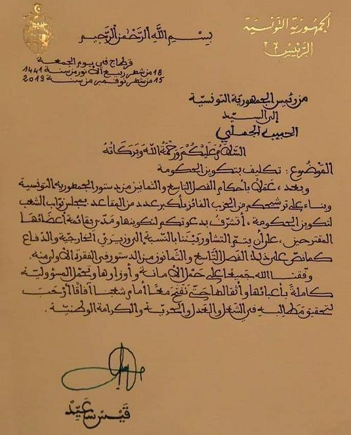 في خطوة غير مسبوقة.. الرئيس التونسي يخط كتاب تكليف الجملي بيده (وثيقة)