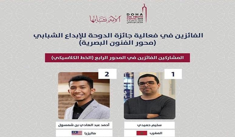 مغربي يفوز بالرتبة الأولى في محور الخط العربي بفعالية جائزة الدوحة للإبداع الشبابي