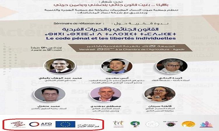 """ندوة حول """"الحريات الفردية"""" ممولة من طرف """"الاتحاد الأوروبي"""" و""""الوكالة الفرنسية للتنمية"""" تثير حملة سخط في فيسبوك"""