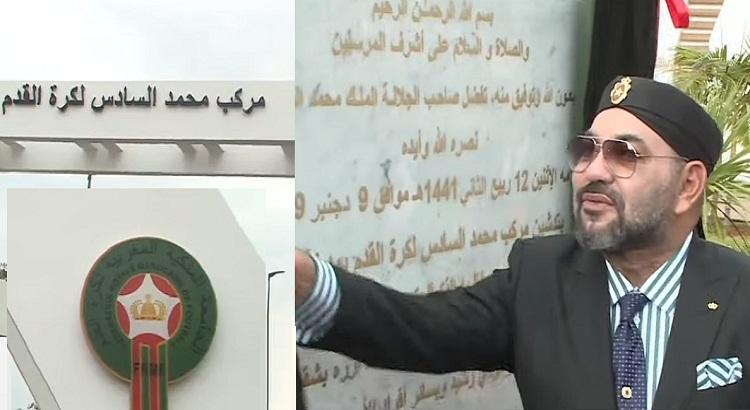 """الملك محمد السادس يدشن بسلا """"مركب محمد السادس لكرة القدم"""".. منشأة مندمجة موجهة لتكريس الفعالية والتميز"""