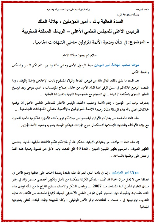 الأئمة المزاولون حاملو الشهادات الجامعية يطالبون بتسوية وضعيتهم.. ووزير الأوقاف يجيبهم