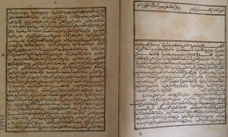ظهور المطبعة الحجرية بالمغرب