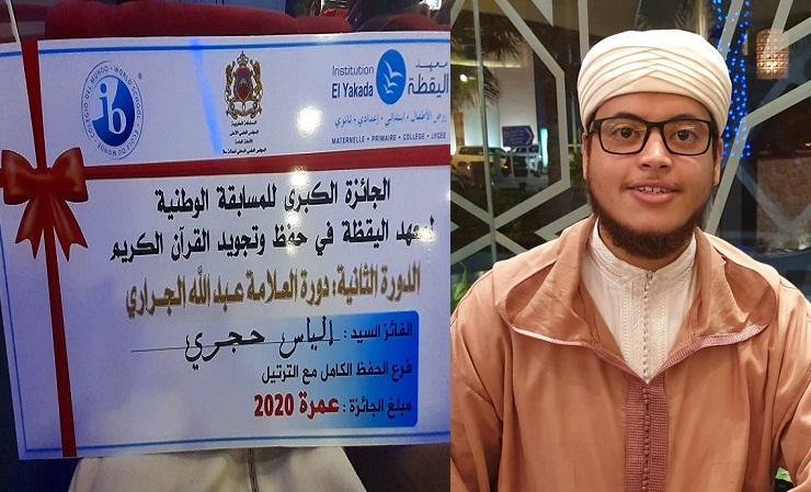 القارئ إلياس حجري يفوز بجائزة المسابقة الوطنية في حفظ القرآن الكريم كاملا مع الترتيل التي نظمها معهد اليقظة بسلا