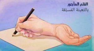 كاريكاتير.. القلم المأجور بالتعبئة المسبقة!!