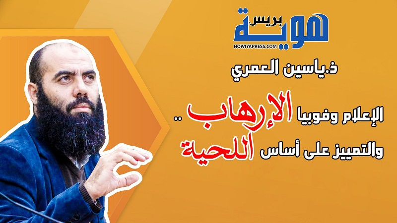 """فيديو.. ذ.ياسين العمري: الإعلام وفوبيا الإرهاب.. والتمييز على أساس """"اللحية"""""""