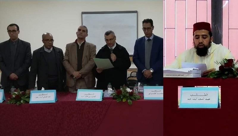 """الشاعر المغربي عبد المجيد أيت عبو يحصل على شهادة الدكتوراه في """"اللغة العربية"""""""
