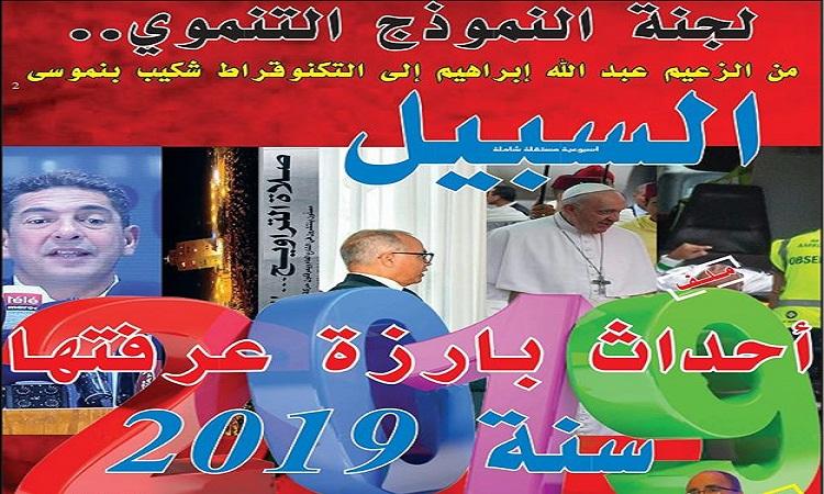 ملف جريدة السبيل ع:290.. «أحداث بارزة عرفتها سنة 2019»
