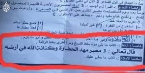 تحريف آية قرآنية في امتحان بمدرسة مصرية لطلاب الصف الخامس.. والسلطات ترد: خطأ مطبعي