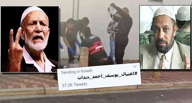 الإعلان عن وفاة نجل الداعية أحمد ديدات.. بعد إصابته بطلق ناري في الرأس من مجهول