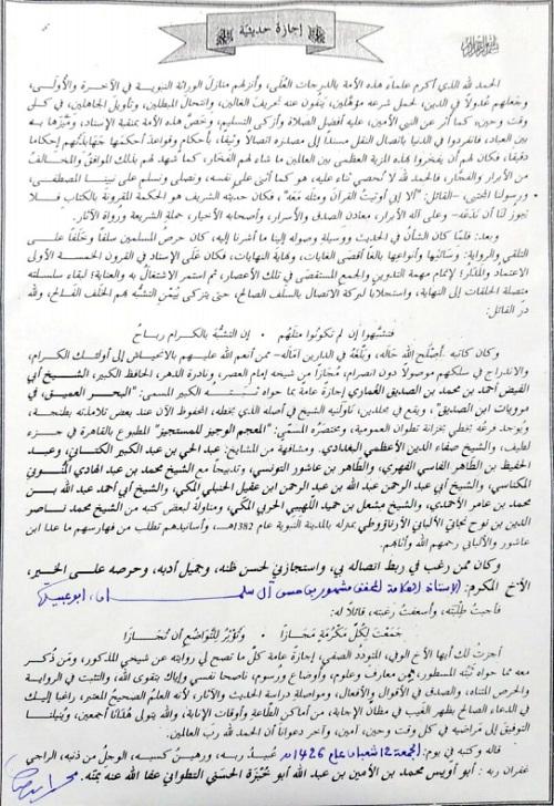 الشيخ مشهور حسن آل سلمان يكتب كلمة وفاء في حق الشيخ بوخبزة -رحمه الله-