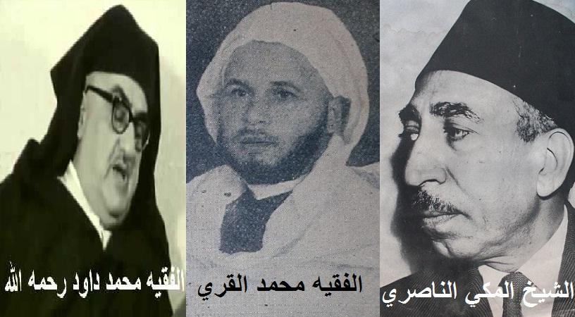دور الفقهاء في إنشاء الصحف بالمغرب وإطلاق الحريات العامة سنة 1936
