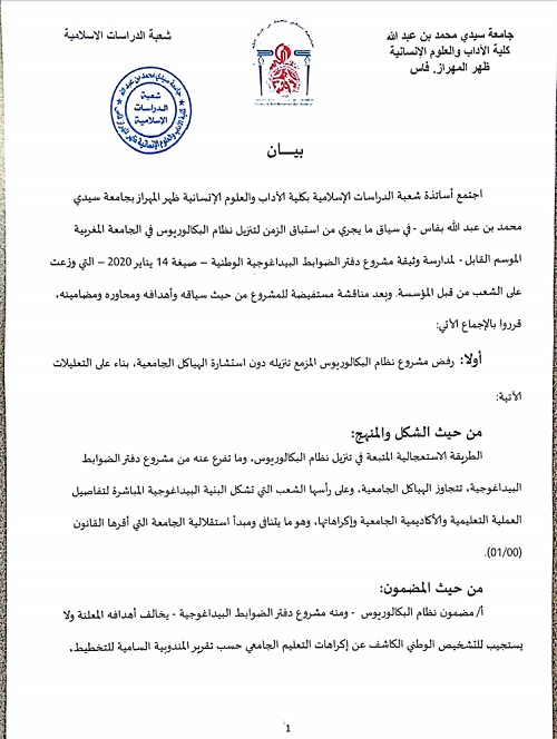 """هذا قرار شعبة الدراسات الإسلامية بفاس وأكادير وكلية الشريعة بأكادير بخصوص اعتماد """"نظام البكالوريوس"""""""