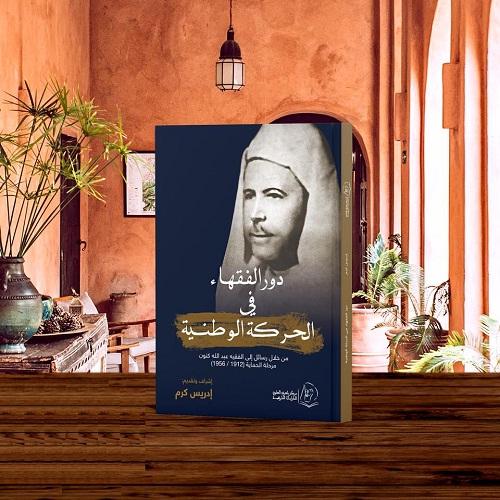 """التعريف بسلسلة إصدارات """"مركز بلعربي العلوي للدراسات التاريخية"""" التابع لمنتدى إحياء"""