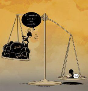 كاريكاتير.. لماذا هذا أفضل من هذا الذي يملك الكثير؟!