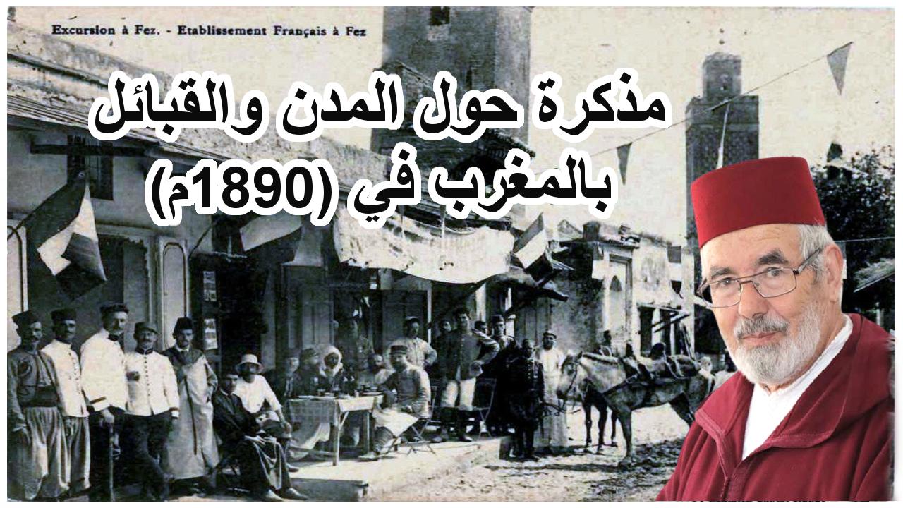 مذكرة حول المدن والقبائل بالمغرب في (1890).. الساحل الغرب حوز فاس سايس حوز مكناس واجبالا