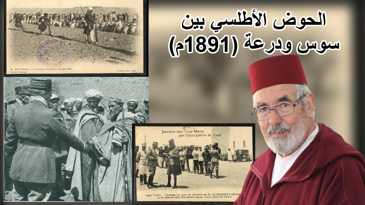 قبائل جنوب غرب المغرب.. الحوض الأطلسي بين سوس ودرعة (1891م)