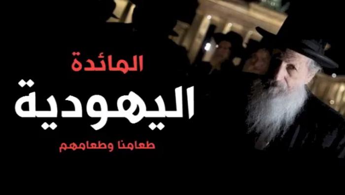 فيديو.. المائدة اليهودية.. طعامنا وطعامهم - ذ.طارق الحمودي