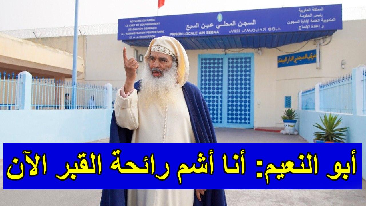 الشيخ أبو النعيم: أنا أشم رائحة القبر الآن.. وسأقول الحق مهما كانت النتائج..!! (فيديو قبل 3 أشهر)