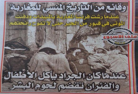 إهانة المغاربة في الملف الأسبوعي لجريدة الأخبار حول وقائع من تاريخهم المنسي