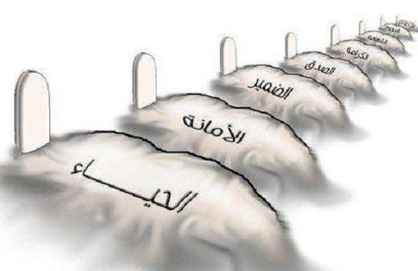 موت القيم..