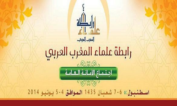 لتوحيد الكلمة ونشر قيم التسامح.. تأسيس «رابطة علماء المغرب العربي»